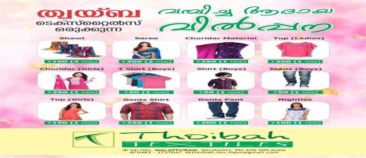 Thoibah Textiles - Discount Sale!!!  Get Flat 50% Off On Selected Textiles In Toibah Textiles